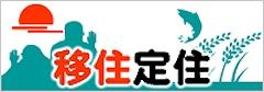遊佐町IJUターン促進協議会ホームページへ