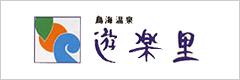 鳥海温泉「遊楽里ゆらり」公式HPホームページへ