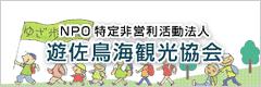 遊佐鳥海観光協会ホームページへ