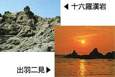 十六羅漢岩